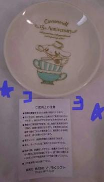 SANRIO サンリオ シナモロール 15th 15周年 限定 豆皿 小皿 新品
