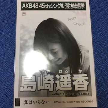AKB48 島崎遥香 翼はいらない 生写真