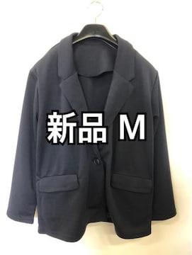 新品☆M柔らかストレッチ紺ジャケット オンorオフにも☆m219