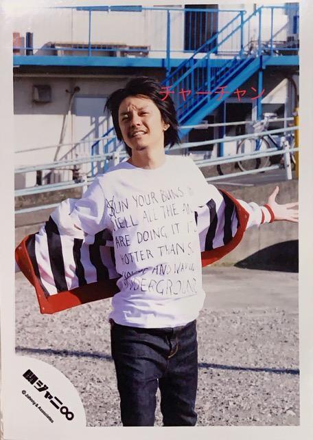関ジャニ∞渋谷すばるさんの写真★185  < タレントグッズの