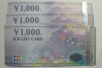 JCBギフト券 1000円券 30万円 300枚