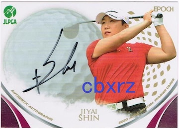 JLPGA2020申ジエ直筆サインカード ラストナンバー女子ゴルフ