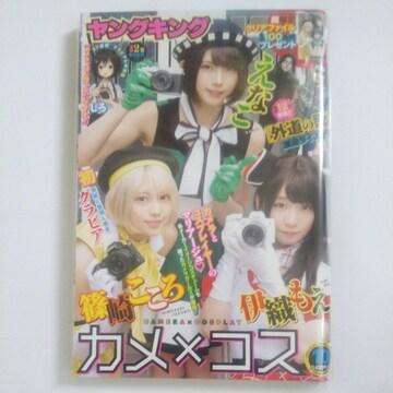 YOUNG KING(ヤングキング) 2021年 5/17 号 [雑誌]表紙 えなこ篠