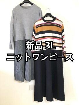 新品☆3L♪セパレート風ニットのロングワンピース2枚♪☆f144