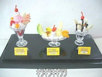 《New》フィギュア★喫茶店★パフェ*全3種セット【ケース付】