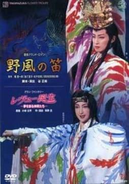 宝塚花組◇野風の笛/レビュー誕生 春野寿美礼 蘭寿とむ