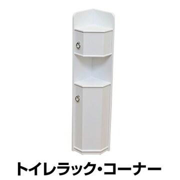 トイレコーナーラック  WH