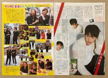 KinKi Kids 竹内涼真◆月刊TVnavi 2017年12月号 切り抜き 抜無