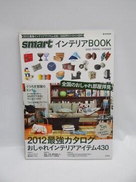 1804 smartインテリアBOOK