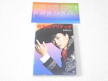 DVD★氷川きよし 情熱のマリアッチ