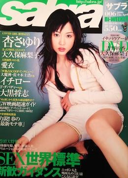 杏さゆり・愛衣…【sabra】2006.4.13号ページ切り取り