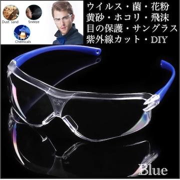 スポーツサングラス 医療用メガネ DIY  花粉症 作業用メガネ