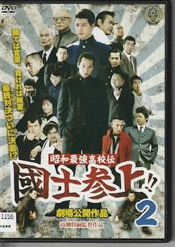レンタルアップ「昭和最強高校伝 國士参上2」