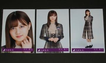 乃木坂46 君に叱られた 生写真3枚セミコンプ 中村麗乃