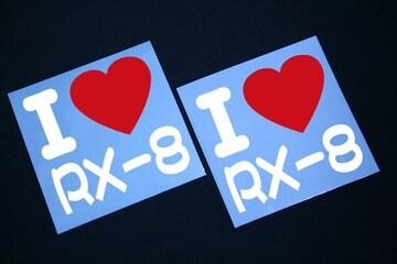 I LOVE ステッカー2枚組み 各色有り RX-8