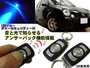 キーレスシステムキット/アンサーバック付/防犯ドアロック/12V
