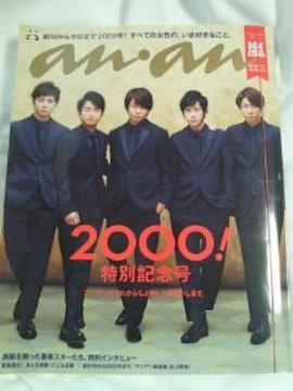 an・an アンアン 2000号 特別記念号 インタビュー 表紙 復活連載 嵐