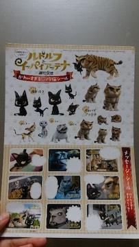 新品★雑誌付録「ルドルフとイッパイアッテナ」可愛すぎるノラ猫
