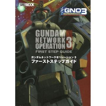 ○ガンダムネットワークオペレーション3攻略本