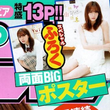 小林由依(欅坂46)両面BIGポスター 少年チャンピオン