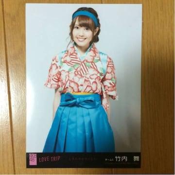 SKE48 竹内舞 LOVE TRIP 生写真 AKB48