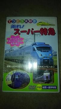 DVDソフト てつどう大好き 走れ!スーパー特急 電車