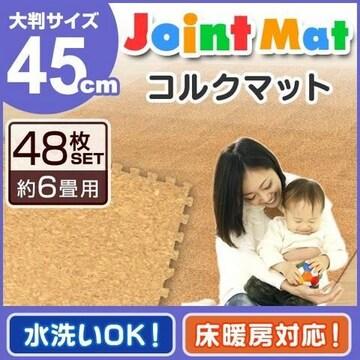 コルク ジョイントマット45cm 48枚 約6畳/p