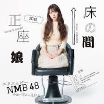 NMB48床の間正座娘劇場盤CD1枚+写真1枚