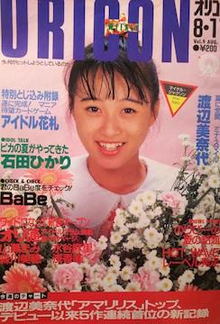 渡辺美奈代・Babe …【ORICON WEEKLY】1987年8月17日号