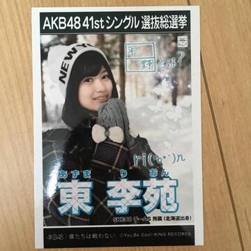 SKE48 東李苑 僕たちは戦わない 生写真 AKB48