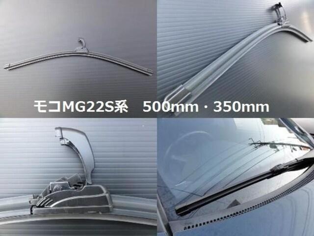 日産エアロワイパーブレード モコ MG22S < 自動車/バイク