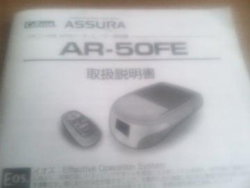 セルスターARー50FE ソーラー&GPS&ELガメン