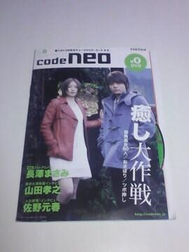 レア 非売品 DVD コードネオ Vol.8 / code neo 長澤まさみ 山田孝之 他