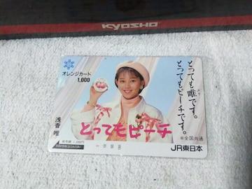オレカフリー1000 浅香唯 雪印 とってもピーチ JR東日本 '87/9 未使用