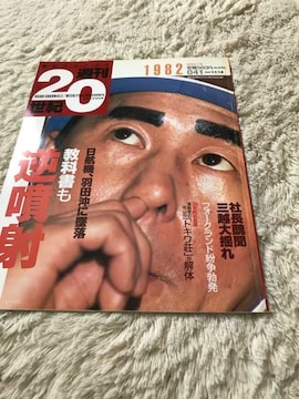 朝日クロニクル 週間20世紀 1982 041 1999年11月号