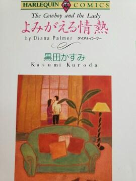 ハーレクイン★「よみがえる情熱」黒田かすみ