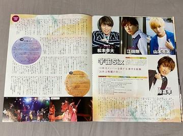 宇宙Six◆STAGE SQUARE vol.42 切り抜き 3P 抜無 12/27発売