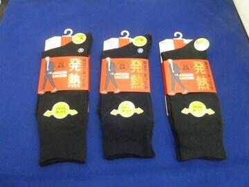 き)3色24-26)福助ソックス靴下くちゴムゆったりパイル吸湿発熱消臭綿