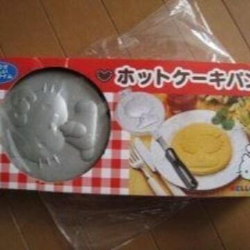 新品★ハローキティ★ホットケーキパン
