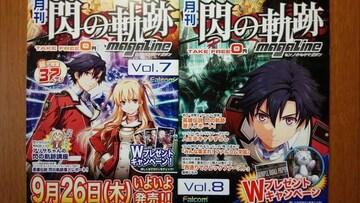 月刊 閃の軌跡マガジン Vol.7 Vol.8 2冊セット 日本ファルコム