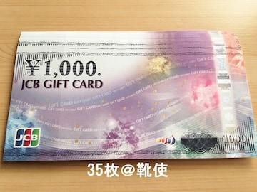 【商品券】JCBギフトカード 35000円分☆モバペイ各種/即日発送/ポイント
