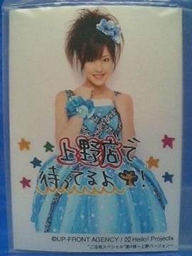 ご当地スペシャル第4弾 上野・メタリックL判1枚 2008.6.6/夏焼雅