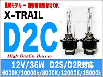 X-TRAIL/ 高品質D2C/ 最新車種対応/ 純正交換バルブ/ 1年保証