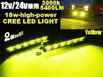 2個セット!12v24v兼用/18W黄色LEDワークライト/トラック 船舶