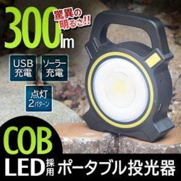 ★ポータブル投光器 300ルーメン 驚異の明るさ 2WAY充電式
