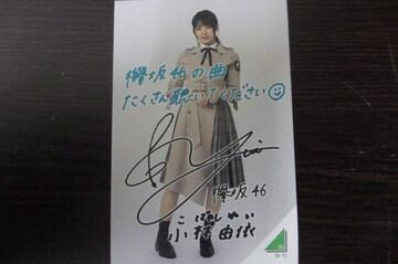 欅坂46 ローソンくじ スピードくじ 小林由依 フォトカード ローソン 制服