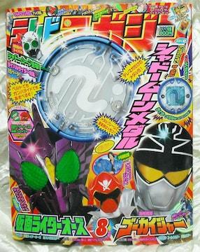 テレビマガジン 2011年 8月号 シャドームーンメダル 等 付録全部有 新品 即決