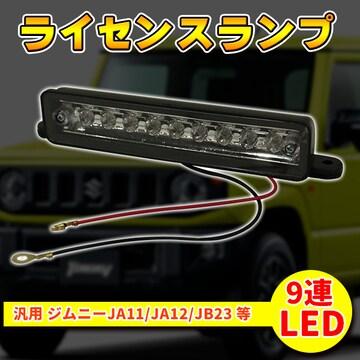 スズキ 9連 LED ライセンス ナンバー 灯 ランプ ユニット