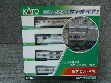 KATO「10-833 EF510+E26系カシオペア基本4両セット」35