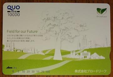 クオカード QUOカ−ド 10000円 No1
